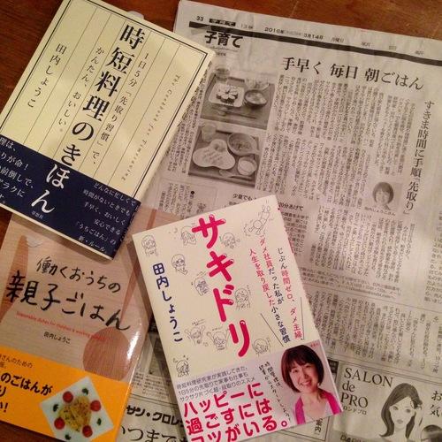 Shoko_AsahiShimbun20160314.jpg