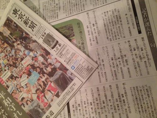 sora_東京新聞2015_3.jpg